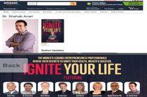 Ignite your life پرفروش ترین کتاب بینالمللی در سایت آمازون شد