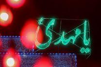 پخش زنده ویژه برنامه نسیم انتظار از مقبره علامه مجلسی دراصفهان