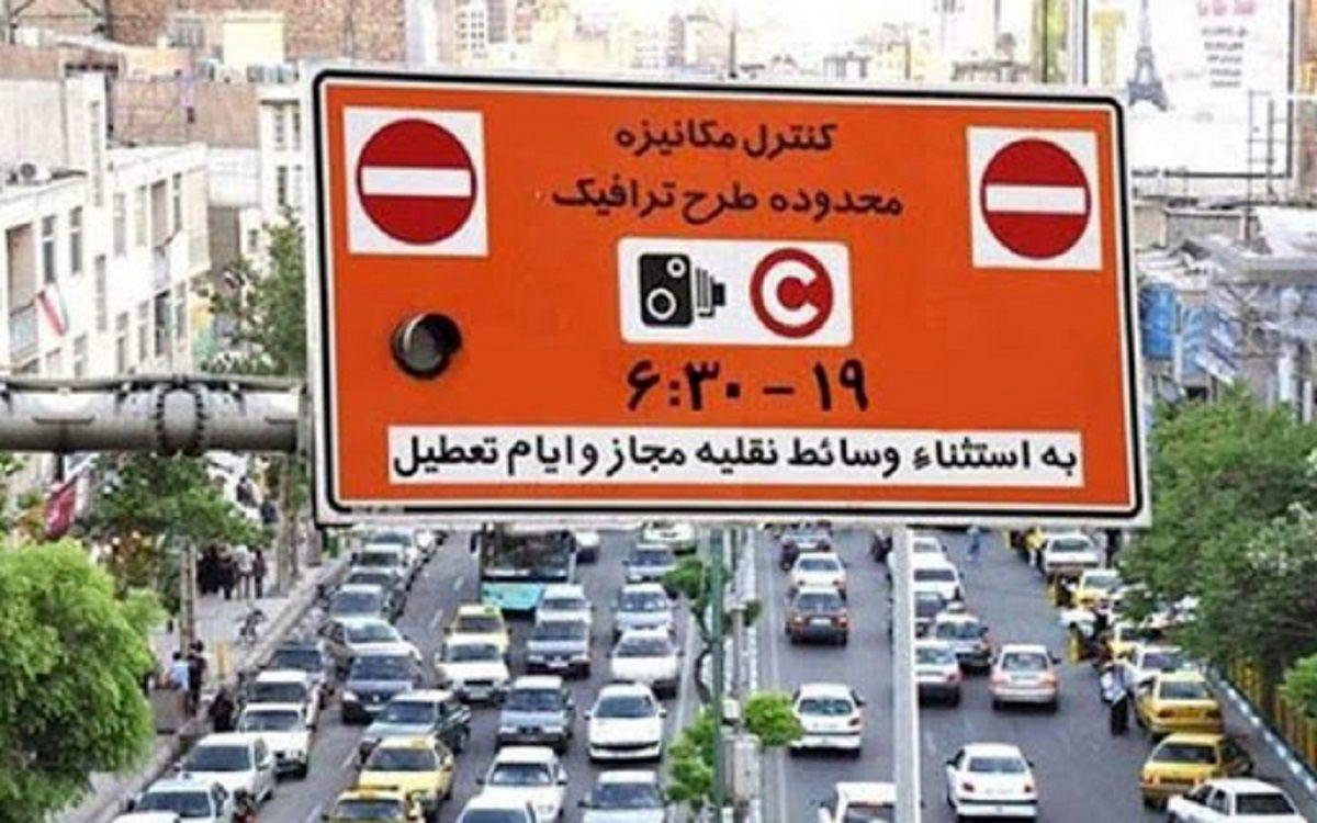 افزایش ۲۵ درصدی عوارض ورود به محدوده طرح ترافیک