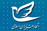 چهارمین کنگره حزب اتحاد ملت ایران برگزار شد