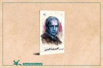 گزیده اشعار احمدرضا احمدی به بازار نشر آمد