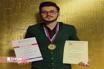 کسب مدال طلای جوان نخبه گیلانی در مسابقات اختراعات آلمان