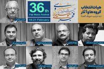 هیات انتخاب و داوران سی و ششمین جشنواره موسیقی فجر معرفی شدند