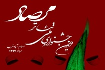 آغاز بکار جشنواره ملی تئاتر مرصاد در اسلامآبادغرب