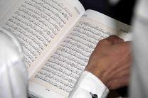 اُنس با قرآن راه کار موفقیت در همه عرصه ها است