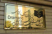آخرین آمار فروش تماشاخانههای اداره کل هنرهای نمایشی