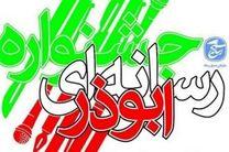 سومین جشنواره ابوذر در کردستان برگزار میشود