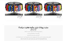 پوشاک ایران، سایتی برای حمایت از تولید داخلی پوشاک