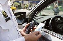 توقیف ۷۲ ساعته «۱۸ هزار»خودرو در پایتخت به دلیل ارتکاب همزمان دو تخلف