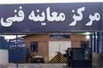 مراکز معاینه فنی خودروها در اصفهان افزایش می یابد