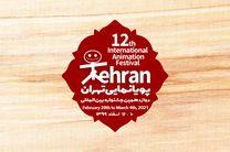 بیش از ۵۳ کشور جهان برای حضور در جشنواره پویانمایی تهران ثبت نان کرده اند
