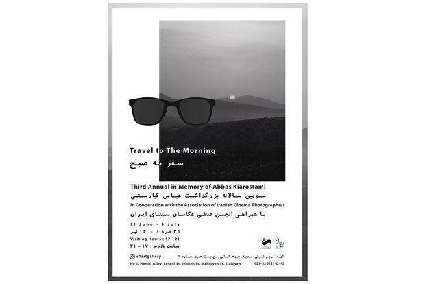 عکاسان سینمایی سفر صبح را به یاد عباس کیارستمی برگزار می کنند
