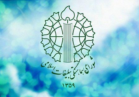 برگزاری راهپیمایی حمایت از سپاه پاسداران انقلاب اسلامی