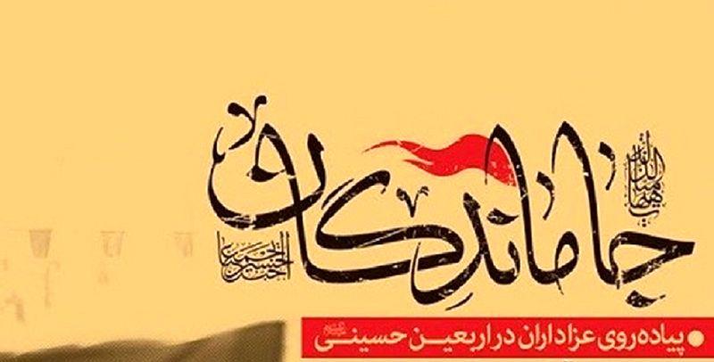 راهپیمایی عظیم جاماندگان اربعین حسینی در شهرهای مختلف استان لرستان برگزار شد