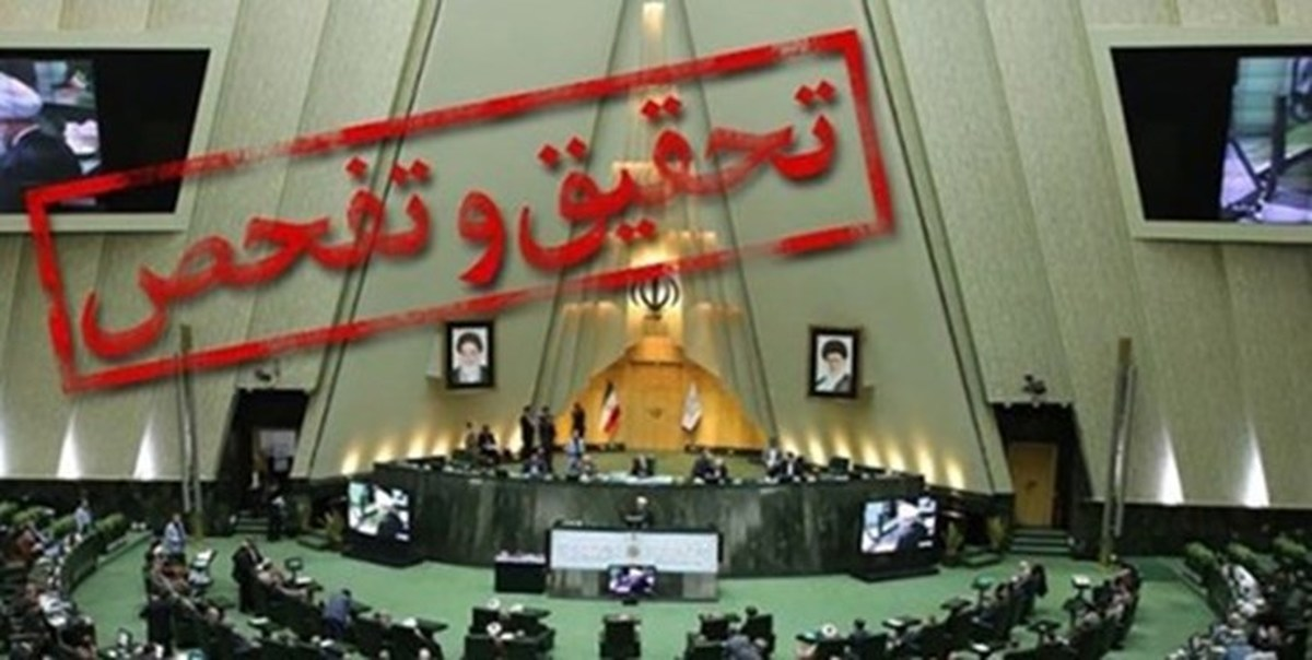 موافقت مجلس با درخواست تحقیق تفحص از مرکز تحقیقات استراتژیک ریاست جمهوری