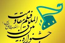 اصفهان همزمان با تهران میزبان جشنواره فیلم مقاومت شد