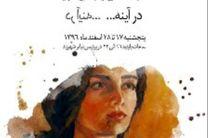 نمایشگاه نقاشی در آینه برگزار می شود