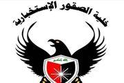 نفوذ  گروه الصقور عراق به داخل تشکیلات داعش