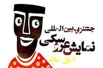 پاتوق نمایش عروسکی در تئاترشهر
