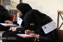 شروع مهلت مجدد ثبتنام در آزمون کارشناسی ارشد ۹۹