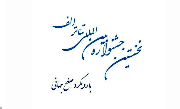 بیش از 700 اثرمتقاضی شرکت در جشنواره بین المللی تئاتر الف