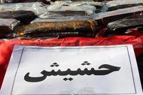کشف 166کیلو تریاک و حشیش از یک وانت پیکان در اصفهان