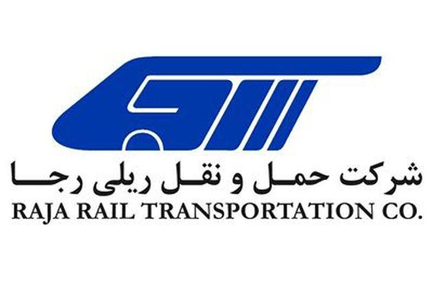 آزمون استخدامی رئیس قطار مسافری رجا برگزار شد