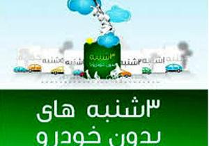 طرح سهشنبههای بدون خودرو در کرمانشاه اجرا می شود