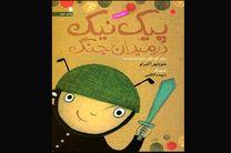 «پیک نیک در میدان جنگ» وارد بازار نشر شد