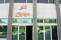 اجراهای مرکز تئاتر مولوی به مدت 5 روز تعطیل است