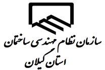انتخابات هیات مدیره سازمان نظام مهندسی ساختمان استان گیلان برگزار می گردد