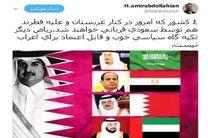 امیرعبدالهیان: ریاض تکیه گاه سیاسی قابل اعتماد برای اعراب نیست
