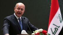برهم صالح رئیس جمهور عراق استعفا کرد