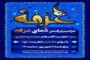 برگزاری مراسم روح بخش دعای عرفه در جوار مقتل شهدای هفتم تیر