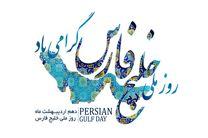 برگزاری روز ملی خلیج فارس باشکوه تر از همیشه/افتتاح چندین پروژهی ورزشی با نام خلیج فارس