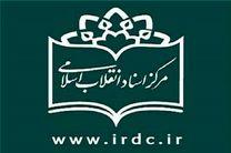پاسخگوی آنلاین مرکز اسناد انقلاب اسلامی راه اندازی شد