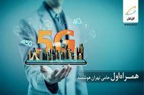 دومین همایش و نمایشگاه تهران هوشمند برگزار می شود