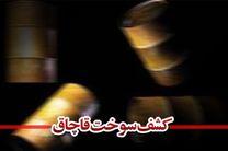 کشف هزار لیتر گازوئیل قاچاق در اصفهان
