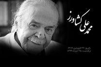 وزیر فرهنگ و ارشاد اسلامی وو رییس سازمان صدا و سیما درگذشت محمدعلی کشاورز را تسلیت گفتند