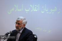 اظهارات سعید جلیلی درباره پیوستن ایران به دو کنوانسیون خارجی