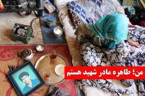 زندگی اسفبار یک مادر شهید؛ «ننه طاهره» فقیرانه زندگی می کند!