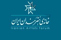 ابراهیم حقیقی رئیس شورای عالی خانه هنرمندان ایران شد