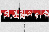مدیر عامل موسسه همشهری استعفا داد