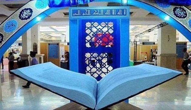 سی و پنجمین دوره مسابقات بین المللی قرآن آغاز به کار کرد