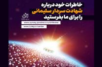فراخوان ثبت خاطرات مردمی شهادت حاج قاسم منتشر شد/مشارکت در ساخت آثار هنری درباره سردار سلیمانی