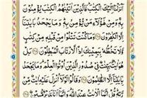 کتابت قرآن کریم با خط نسخ هندی توسط کاتب ایرانی