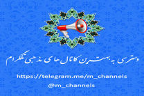 پلیس فتا به کاربران شبکه های اجتماعی در ماه مبارک رمضان هشدار داد