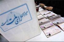 اخذ رای در تمام شعب فقط با اصل شناسنامه