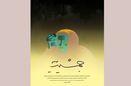پوستر فیلم سینمایی جمشیدیه توسط پیمان حاتمی طراحی شد
