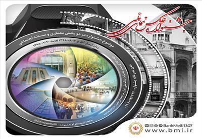 جشنواره عکس نمای ملی بانک ملی ایران برگزار می شود